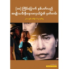 Women Exchange Report 2011