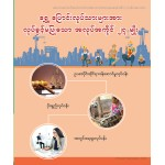 27 Prohibited Jobs for Migrant in Thailand : Burmese Version