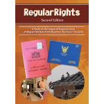 Regular Rights Second Edition 2015