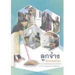 Domestic worker booklet