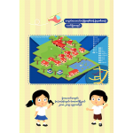 Safe School Guidebook Ban Song Khwae School