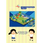 Safe School Guidebook  Mae Pa School