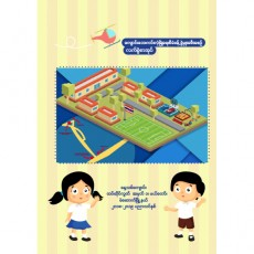 Safe School Guidebook  Ta Sai lod School