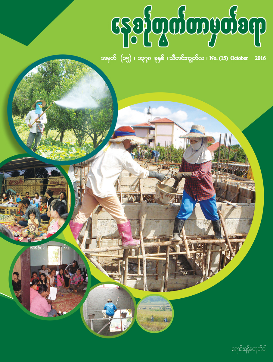 Burmese-magazine,vol14